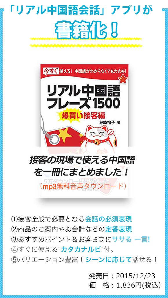 リアル中国語フレーズ1500<爆買い接客編>